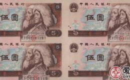 第四套人民幣四方聯連體鈔五元值多少錢,第四套人民幣四方聯連體