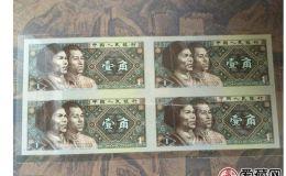 第四套人民币连体角钞最新价格,第四套人民币连体角钞价格一览表