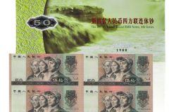 康银阁50元四连体钞激情小说价格,康银阁50元四连体钞价格是多少钱?