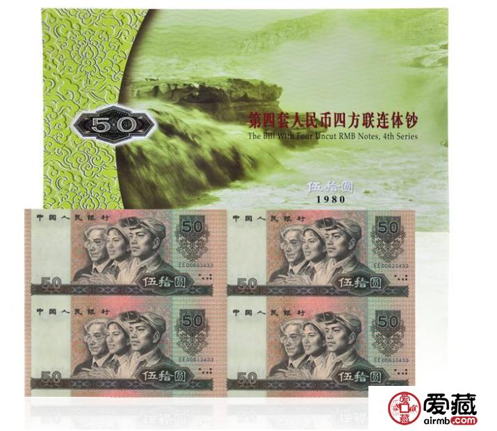 康银阁50元四连体钞回收价格,康银阁50元四连体钞价格是多少钱?