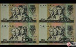 第四套90版50元四连体钞回收价格,第四套90版50元四连体钞价格表