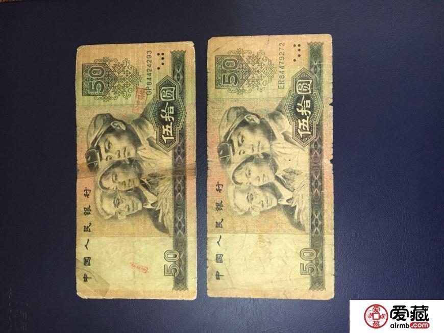 第四套人民币50元价格表,第四套人民币50元最新价格