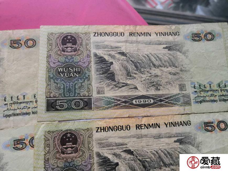 第四套人民币90版50元价格,第四套人民币90版50元最新价格表
