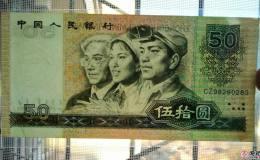 第四套人民币价格50元,第四套人民币最新价格50元是多少钱?
