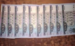 第四套人民币100元价格,第四套人民币100元最新价格一览表