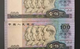 第四套人民币1990版100元价格,第四套人民币1990版100元最新价格