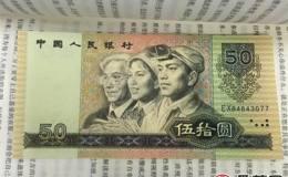 1980年50元人民币值多少钱,1980年50元人民币市场价格
