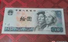 第四套人民币10元价格,第四套人民币10元最新价格表