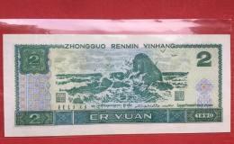 第四套人民币90年2元价格,第四套人民币90年2元最新价格表