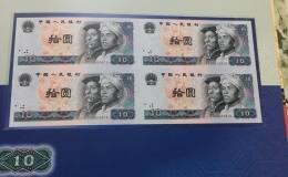 第四套人民币拾元四方联连体钞价格,第四套人民币拾元四方联连体