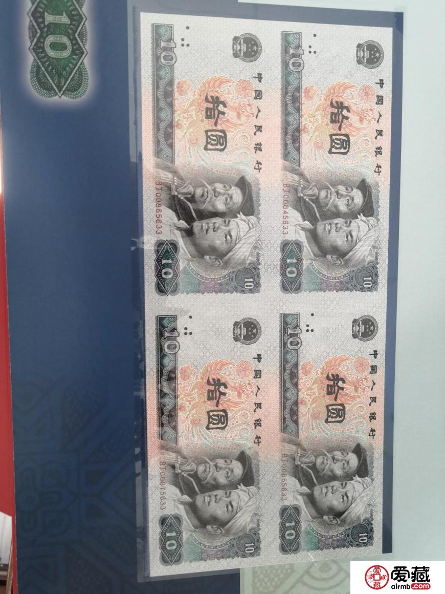 第四套人民币四方联连体钞价格,第四套人民币四方联连体钞最新价