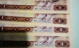 中国第四套人民币1元价格表,中国第四套人民币1元最新价格表