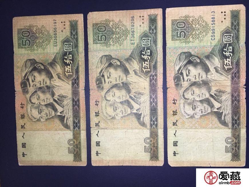 1980年50元值多少钱 ? 1980年50元人民币价格