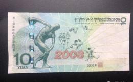 奥运钞投资分析