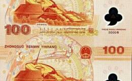 千禧龙钞双连体的投资价值及投资前景