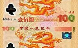 千禧龙钞双连体承载的民族文化之魂
