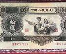 怎样鉴别第二套人民币10元大黑十