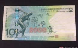 10元奧運紀念鈔單張價格_2008年奧運鈔圖片鑒賞