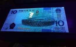 2008年奥运纪念钞价格,10元奥运钞回收价格