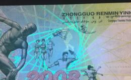 奥运钞最新价格,奥运钞回收价格