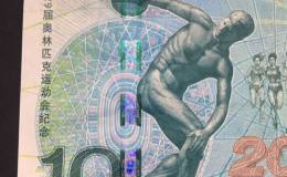 奧運紀念鈔價格及市場行情