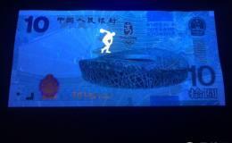 奥运钞值多少钱,  奥运钞最新价格