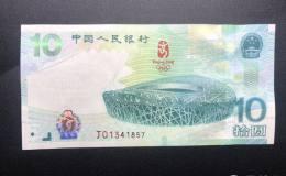 10元奥运钞价格及真假辨别