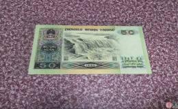 1990年50元人民币最新价格