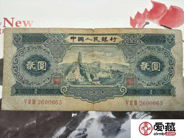 1953年2元纸币值多少钱