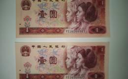 1980年1元人民币值多少钱