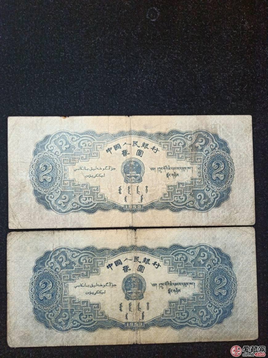 第二套人民幣2元價格