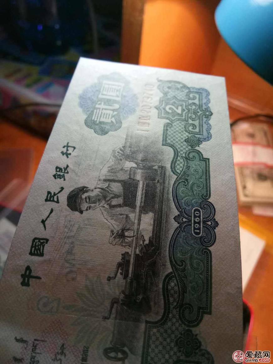 第三套人民幣2元價格