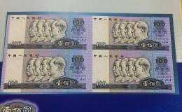第四套人民币连体钞最新价格