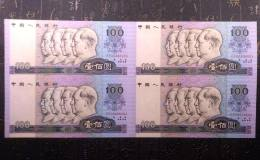 第四套人民币连体钞价格及收藏价值