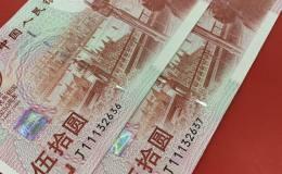 50元建国钞图片及价格