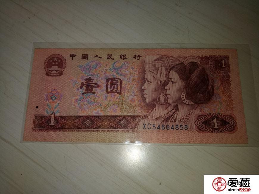 1990年1元纸币价格