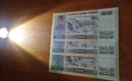 1990年50元纸币最新价格