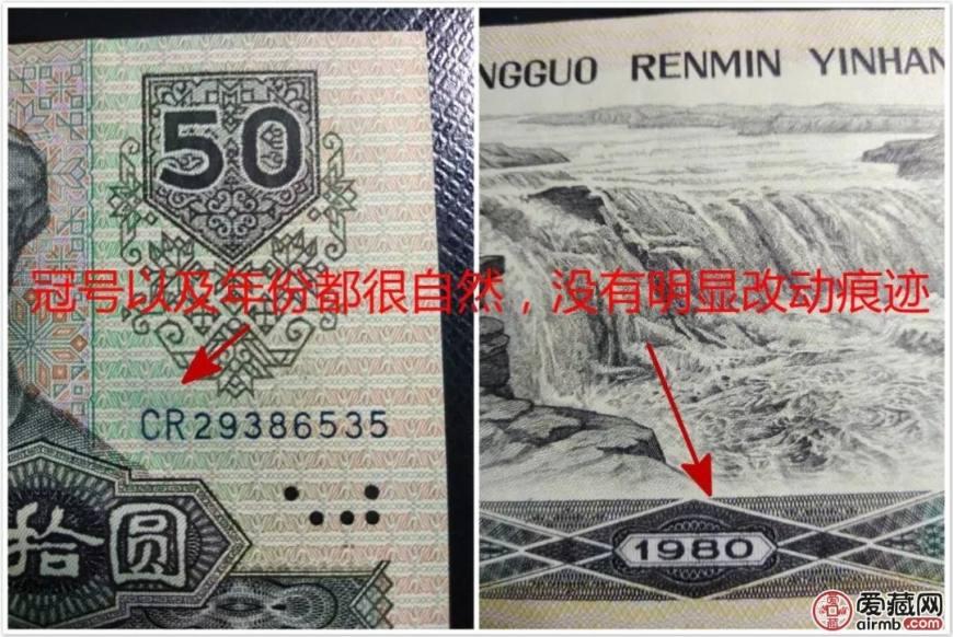 一张纸币改动2处,利润翻了20倍