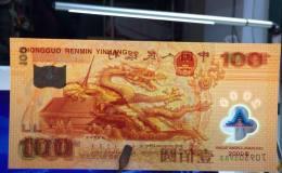 2000年龙钞价格及激情电影价值