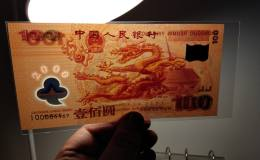 千禧年龙钞价格及收藏意义