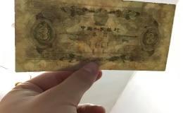 苏三元价格及收藏价值
