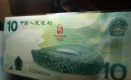 2008北京奥运会纪念钞