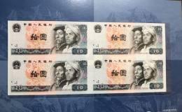 第四套4连体钞