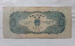 第二套人民币2元回收价格