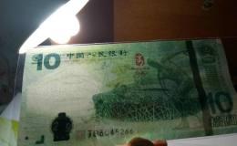 10元奥运钞最新价格表