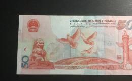 50元建国钞价格及激情小说前景