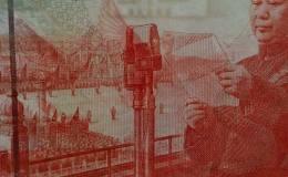 50元建国纪念钞价格及收藏价值