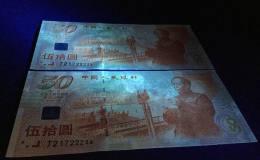 50周年建国钞价格值多少钱