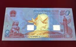 建国纪念钞价格持续走高