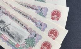 第三套人民币5元价格及收藏前景